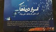 """Artık İran'lı çocuklarda """"Denizin Sırları"""" nı tanıyorlar:)Türkçe, İngilizce, Almanca, Rusça'dan sonra """"50 Soruda Denizin Sırları"""" kitabım Farsça olarak da basıldı ve İran'daki çocuklara müşterim Ali Polat'ın destekleriyle ücretsiz dağıtılıyor. Kısa bir süre sonra Azerice'si de Azerbaycan çocuklarıyla buluşacak…Bu kitabı hazırlarken […]"""